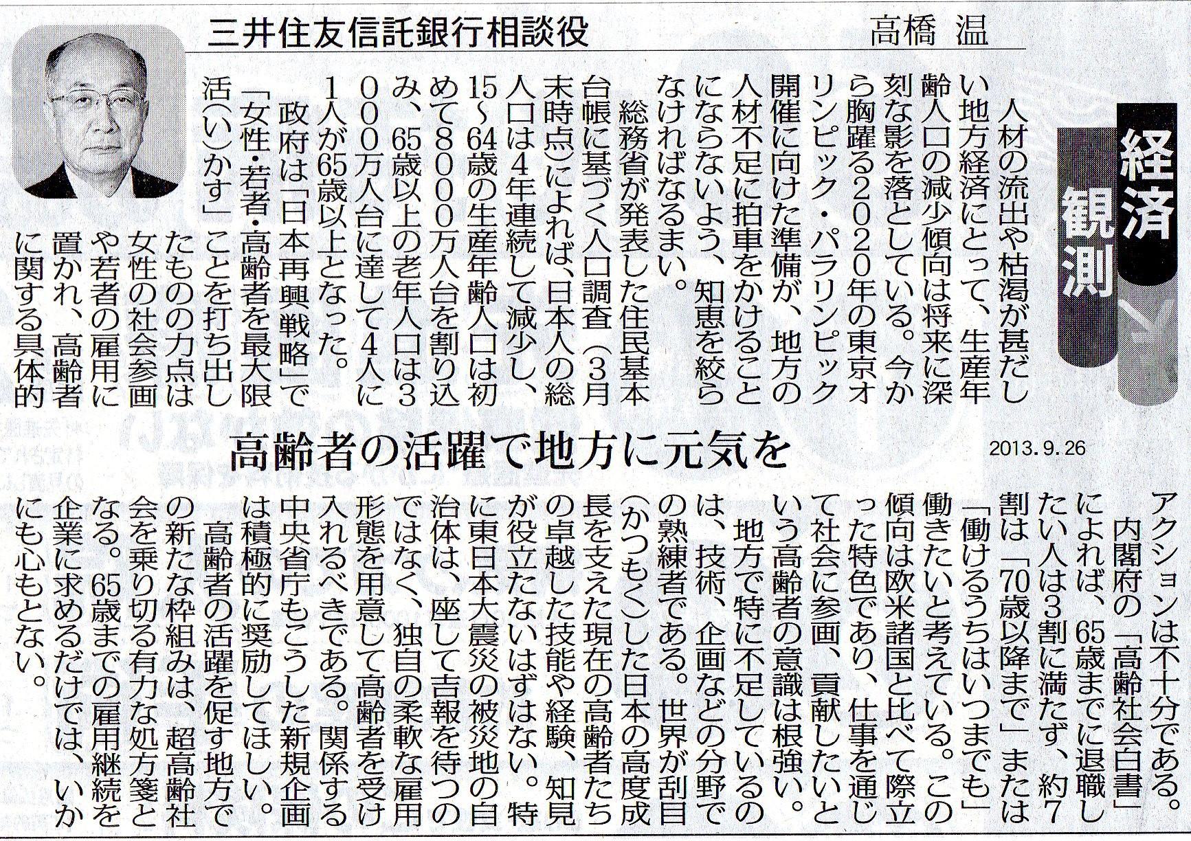 [経済・観測-7]