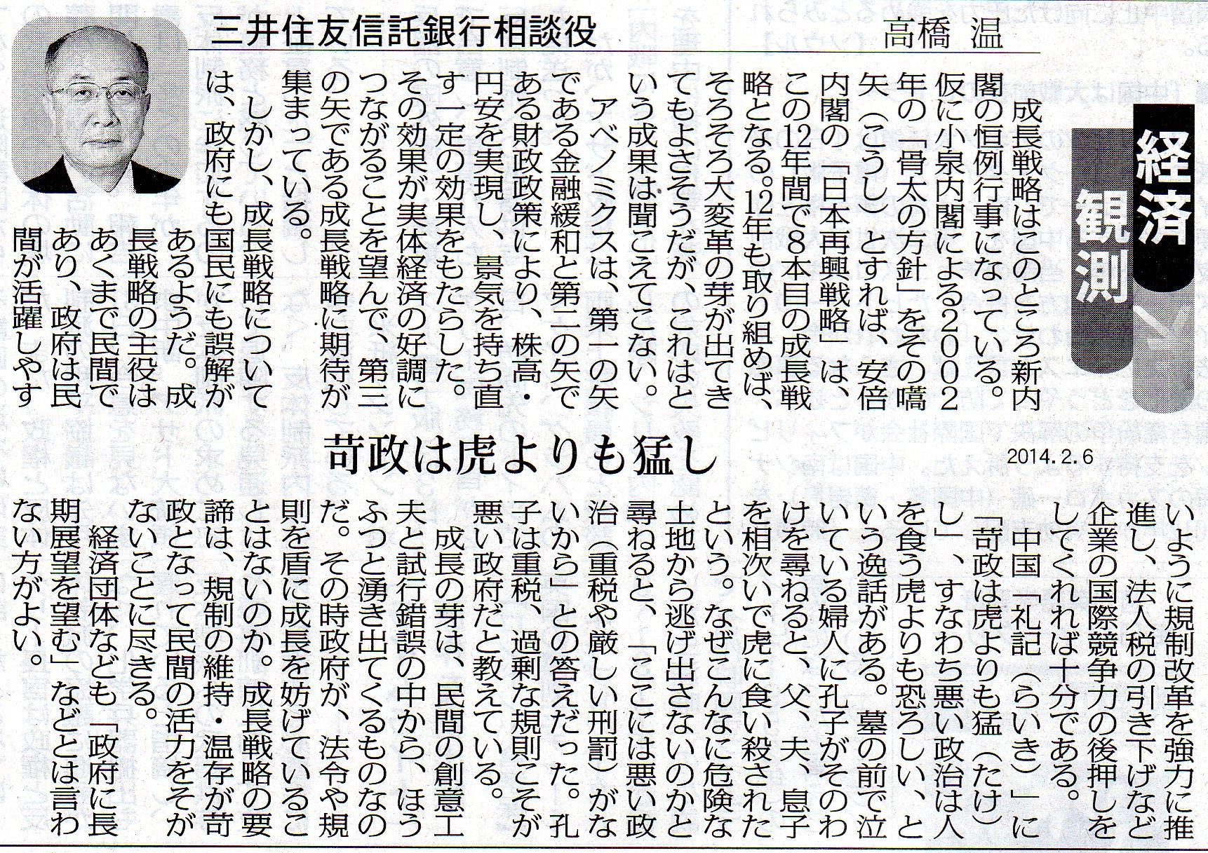 [経済・観測-12]